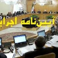 آیین نامه اجرایی ماده ۱۳