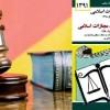 قانون مجازات اسلامی دیات
