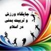 ورزش و اسلام
