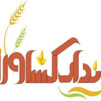 سازمان کشاورز