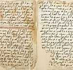 Birmingham_Quran_manuscript