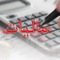 مالیات ها و خرید های دولت
