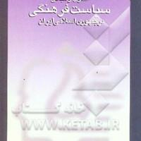 اصول و سیاست فرهنگی جمهوری اسلامی