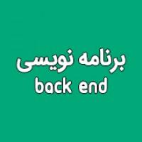 برنامه نویسی Back End