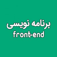برنامه نویسی Front-end