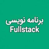 برنامه نویسی Full-stack